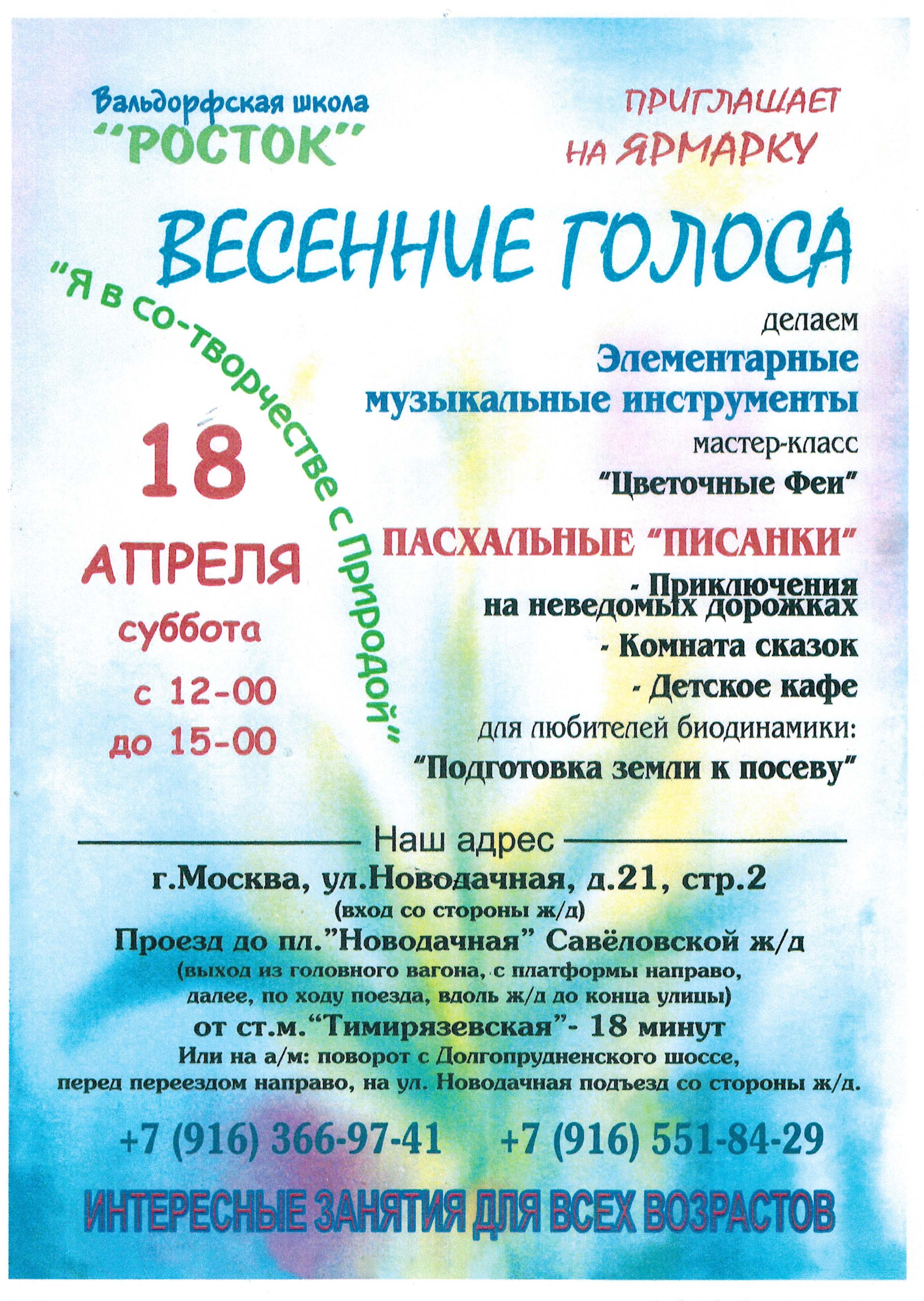 school rostok 14apr